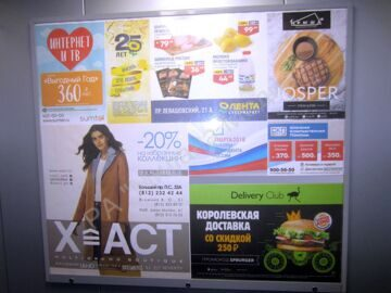 Реклама в лифтах образец